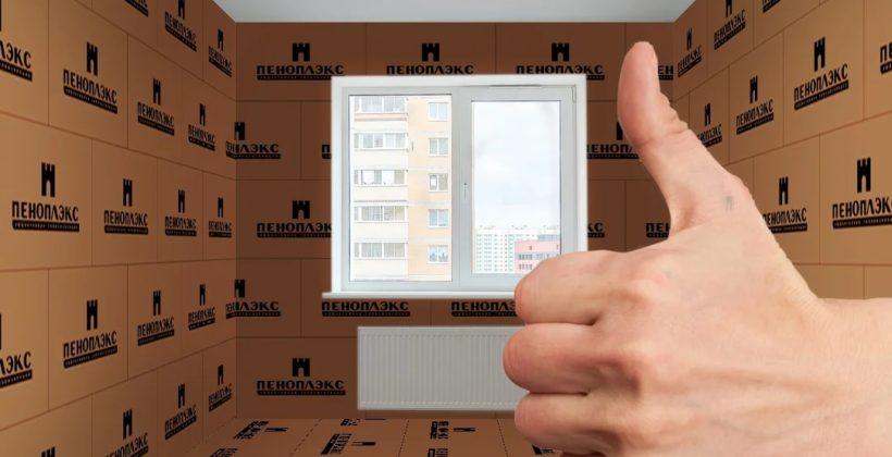 Можно ли утеплять жилой дом изнутри пеноплексом